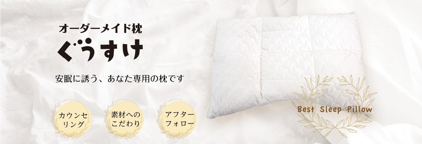 オーダーメイド枕 ぐうすけ